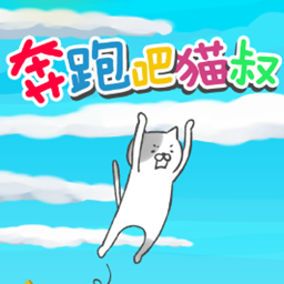 奔跑吧猫叔官方最新版v1.0安卓版