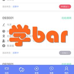 学bar(半匿名社交)手机版1.0 安卓版