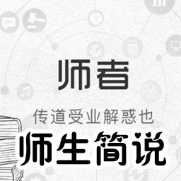 师生简说app1.0 安卓版