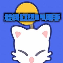 最终幻想14助手v1.0.1安卓版