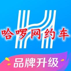 哈��网约车(哈��共享汽车)5.1.91最新版