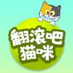 翻滚吧猫咪2D物理解谜游戏v1.0.2安卓版