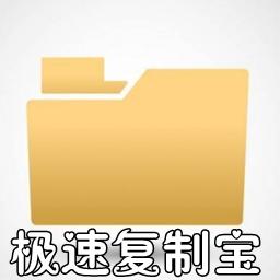 极速复制宝客户端v1.0 正式版