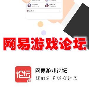 网易游戏论坛(网易游戏社区)3.2.0官方版