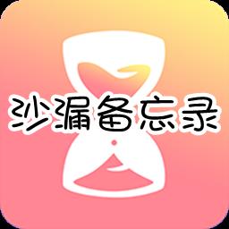 沙漏�渫��app1.0 安卓版