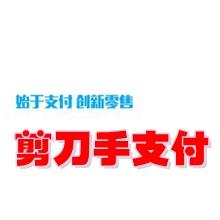 剪刀手支付(蚂蚁金服商户服务)3.1.0官方版