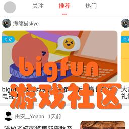 bigfun游戏社区app1.0.0 安卓手机版