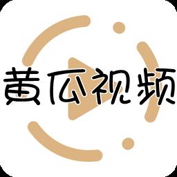 黄瓜视频直播app1.0.5 安卓版