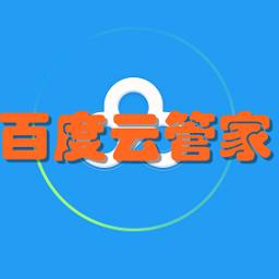 百度云管家6.3.2 官方版