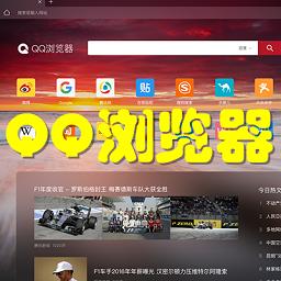 QQ浏览器10.3  官方最新版