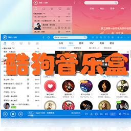 酷狗音乐盒8.2.75 官方免费版