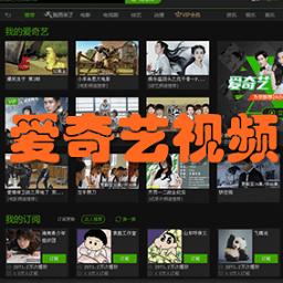 爱奇艺视频6.5.68.5801 官方版