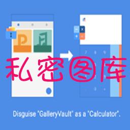 私密图库app3.9.9 安卓版