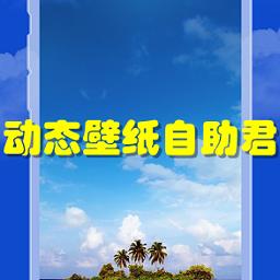 动态壁纸自助君(视频壁纸)app1.03 安卓手机版
