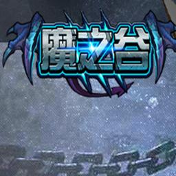 魔之谷官网免费版v1.208安卓版