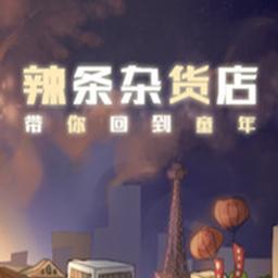 辣条杂货店破解版v1.0安卓版