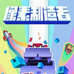 像素制造者中文破解版v1.0安卓版