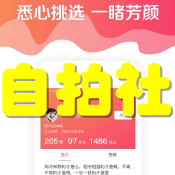 自拍社(�z影�D片社�^)手�C版1.0.6 安卓最新版