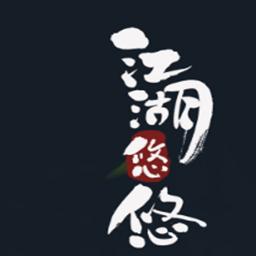 江湖悠悠最新官网版v1.0安卓版