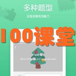 100课堂(英语辅导)客户端1.3.6 安卓版