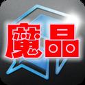 魔晶APP1.0安卓版