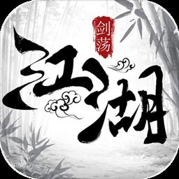 剑荡江湖内测版1.0.11 安卓版