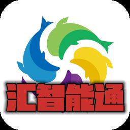 汇智能通app(企业办公)v1.5.7.5安卓版