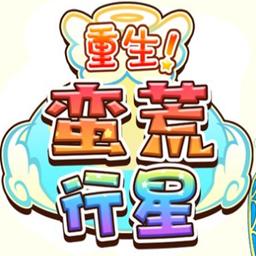 重生!�U荒行星手游最新版1.3.2 安卓版