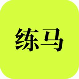 练马手机端app1.0.5 安卓版