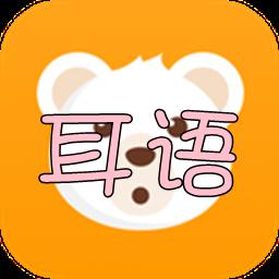 耳语陪玩app1.0 安卓版