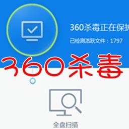 360杀毒抢先版5.0.1.8111B 免费版