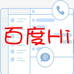 百度Hi官网版6.0.5.2 官方最新版