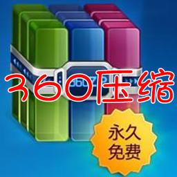 360超��嚎s官�W版4.0 �G色版