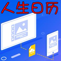 人生日历老黄历5.2.11.372 官网版