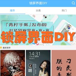 锁屏界面DIY制作app2.9.5 安卓手机