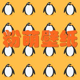 粉萌壁纸(自定义制作)手机版1.3.1 安卓最新版