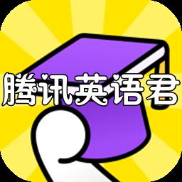 腾讯英语君appv1.2.1官网版