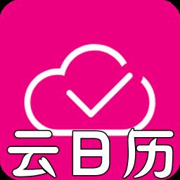 云日历记事本app1.0 安卓版