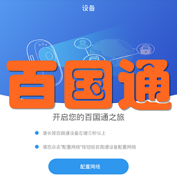 百国通(智能语音翻译)app1.5.1 安卓手机版
