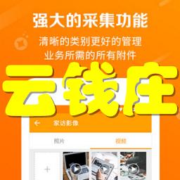 云钱庄(汽车分期贷款)手机版2.0 安卓最新版