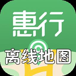 惠行离线地图appv3.1.0 安卓版