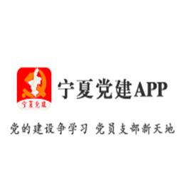 宁夏机关党建官网appv0.04安卓版