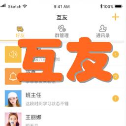互友(家校实时互动)1.0.5 安卓版