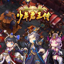 少年君王传官网最新版v1.0安卓版