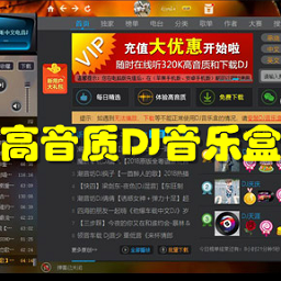 高音质DJ音乐盒4.2.0 官方版