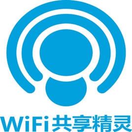 WIFI共享精灵5.0.0919官方版