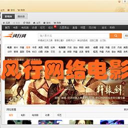 风行网络电影3.0.6.98 官方最新版