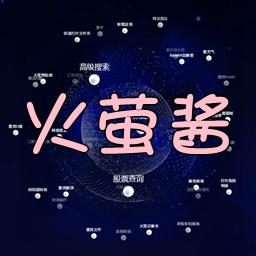 火��u桌面搜索神器1.0.2.7 官�W版