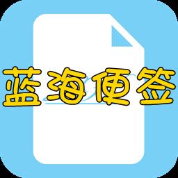 蓝海便签app1.0 安卓版