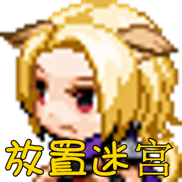 放置迷宫rng游戏1.0 安卓版